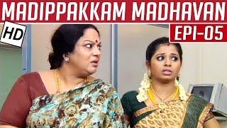 Madippakkam Madhavan | Epi 5 | Tamil TV Serial | 25/10/2013