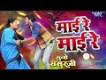 2018 का सबसे हिट गाना - माई रे माई रे - Mai Re Mai Re - Suno Sasurji - Superhit Bhojpuri Movie Songs