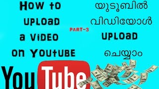 How to upload a video on Youtube-2016