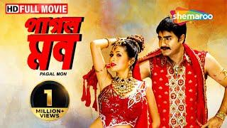 Pagal Mon (HD) - Superhit Bengali Movie | Srikanth | Meera Jasmine | Sadha | Krishna Bhagawan |Ali