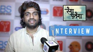 Adarsh Shinde Sings New Ghazal From Rangaa Patangaa | Marathi Movie | Interview
