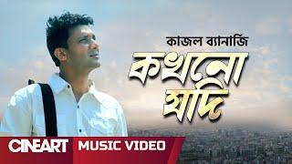 Kokhono Jodi | Kazal Banerjee | Music Video