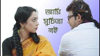 Aami Suchitra Noi   Moutushi Biswas, Amin Khan   Telefilm   Maasranga TV Official   2017