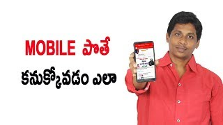 How to trace mobile phone in india | find lost mobile | Telugu