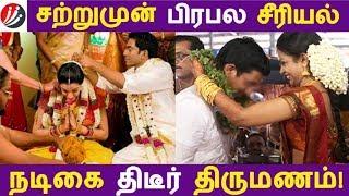 சற்றுமுன் பிரபல சீரியல் நடிகை திடீர் திருமணம்! | Tamil Cinema | Kollywood News | Cinema Seithigal