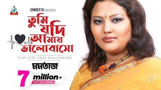Tumi Jodi Amay Bhalobasho - Momotaz Music Video - Ful Kumari