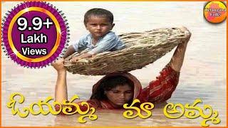 Oyamma Maa Amma | Amma songs | Mother Songs in Telugu | Telangana Folk Songs | Janapada Songs
