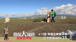 MOD第35台 亞洲旅遊 發現大絲路 第二季 8/16起