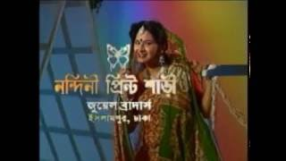 old bangla popular Btv adds