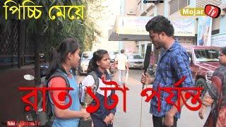 পিচ্চি মেয়ে রাত ১টা পর্যন্ত / Bangla Funny Video / Fun / banoyat Fun o Yat EP 4