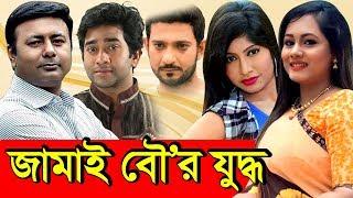 Jamai Bour Joddho | জামাই বৌ'র যুদ্ধ | Bangla Natok | Tomal | Borsha | Fahim | Evana