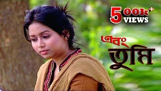 Ebong Tumi | এবং তুমি | Bangla Natok 2017 | Ft Bhabna, Shuvo & Somu Chowdhury.