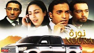 فيلم مغربي نـــورة  Film Noura Marocain  l