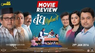 Bandh Nylon Che | Movie Review | Manava Naik | Film Companion