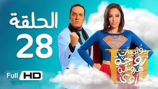 يوميات زوجة مفروسة أوي الجزء 3 HD - الحلقة (28) الثامنة والعشرون - بطولة داليا البحيرى / خالد سرحان