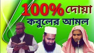 ১০০% দোয়া কবুলের আমল mozaffar bin mohshin, Dr. abdus samad, sheikh shadi bin abdur rashid.