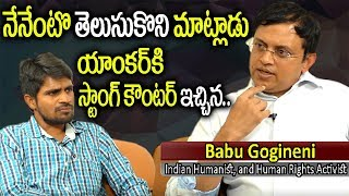 నేను ఏంటో తెలుసుకొని మాట్లాడండి || Babu Gogineni about Rumours || Mr VenkatTV