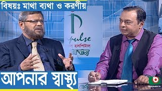 Health Program   Apnar Sastho   Headache Problem   Dr. Zohir Al Amin with Dr. Iqbal Hasan