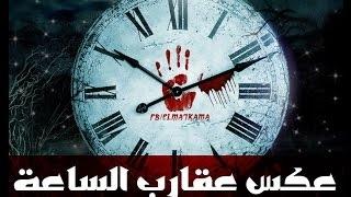 قصص جن # عكس عقارب الساعه
