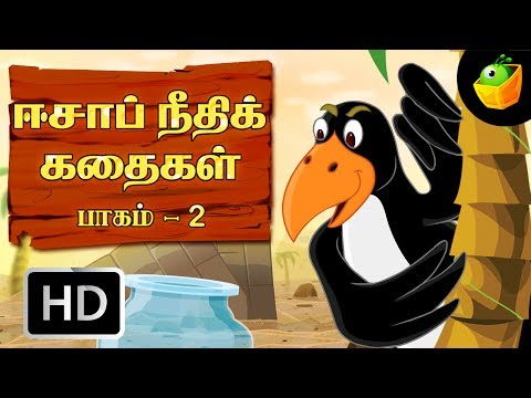 Aesop's Fables Full Stories(HD) | Vol 2 | In Tamil | MagicBox Animations | Stories For Kids