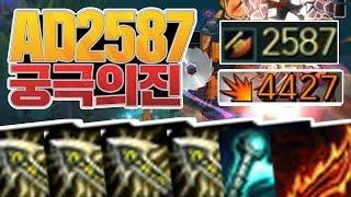AD 2587 꿈이 아니다!! ★궁극의 진★ 구인수 진