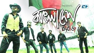 Bangladesh   Angel   Lyrical Video   Rongbaaz  Desher Gaan   Full HD
