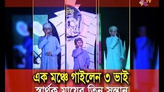 একই মঞ্চে তিন ভাইয়ের কণ্ঠে অসাধারণ একটি সংগীত | Bangla Islamic Song Noor Nabiji