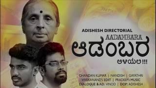 AADAMBARA | ಆಡಂಬರ | New Kannada Short Film 2017 | Directed by-Adishesh