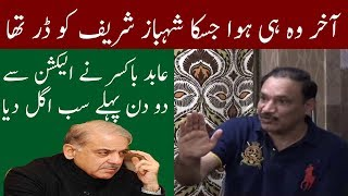 Disclosures of Abid Boxer about Shehbaz Sharif