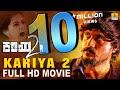 KARIYA 2 - Kannada Full Length HD Movie | Santosh Balaraj, Mayuri | New Kannada Movie 2018