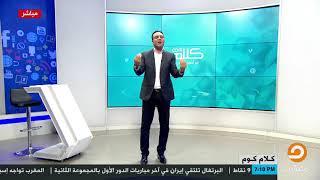 أحمد العربي يلقن أحمد موسى درسًا قاسيًا بعد ادعاءه تزوير أردوغان للانتخابات الرئاسية