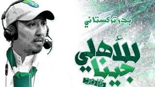 سعودي اخضر اللون _ البوم الاهلي الجديد 2018
