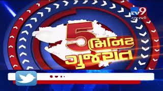 Top News Stories From Gujarat: 20/6/2019| Tv9GujaratiNews
