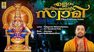 Super Hit Ayyappa Songs | Ellam Enikkente Swami Jukebox | Madhu Balakrishnan