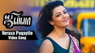Verasa Pogayile Video Song | Jilla Tamil Movie | Vijay | Kajal Aggarwal | Mohanlal | Imman
