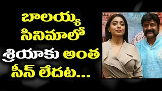 BalaKrishna And Puri Jagannadh Paisa vasool Heroien Update | Shriya Saran || Filmjalsa