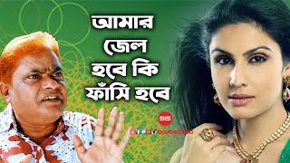 Amar Jail Hobe Ke | Comedy Song | Dildar | Harun Kisinger | Bish Bochor Por | SIS Media