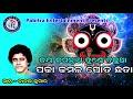 Paka Kamala Pota Chhata Superhit Odia Shree Jagann