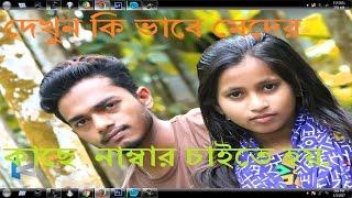 New Funny Video 2017 | Dekhun Ki Vabe Sundori Mer Kace Number Caite Hoy | Bangla Video 2017
