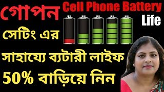 কিভাবে গোপন সেটিং এর সাহায্যে ব্যাটারী লাইফ 50% বাড়িয়ে নেবেন 3 Tips To Improve Battery Life