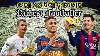 বিশ্বের সেরা ১০ ধনী ফুটবল খেলোয়াড় | জেনে নিন তাদের গড় আয়ের ইনকাম | King Silence