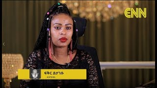 Ethiopia: Interview with Fikir Yitagesu - ENN Entertainment