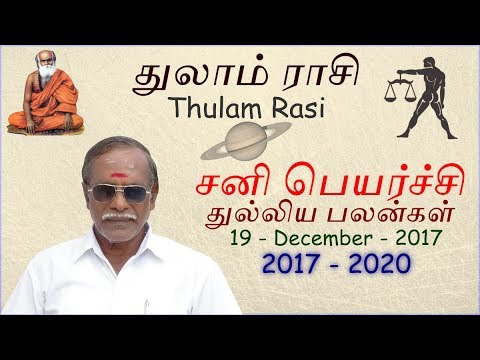 Xxx Mp4 Thulam Rasi Sani Peyarchi Palangal 2017 2020 By Sri Pamban Astrology 3gp Sex