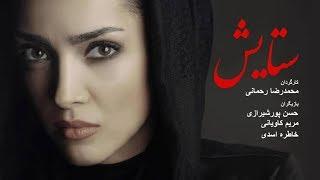 Setayesh - Full Movie   فیلم سینمایی ستایش