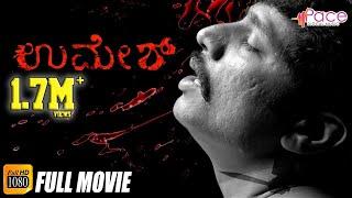 UMESH   Kannada Full HD Movie 2017   Jithendra Simon   Niloofer Damvar   Ashok Kumar   Prem Kumar