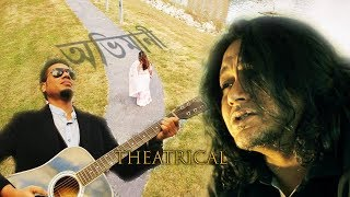 Ovimani by TheatriCal (official video)