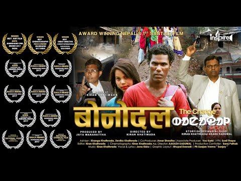 Xxx Mp4 Award Winning Blockbuster Santali Film TRAILER I BONODAL CHANGE 2017 3gp Sex