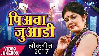 सबसे हिट गाना 2017 - पियवा जुआड़ी - Piyawa Juaari - Indu Singh - Video Jukebox - Bhojpuri Hot Songs