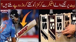 Bat Par Lagne Wale Sticker Se Cricketers Ko Ktne Crore Rupe Milte Hain ? [ Sports News ]