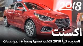 """اكسنت 2018 الشكل الجديد كلياً يظهر رسمياً """"تقرير وصور"""" Hyundai Accent"""